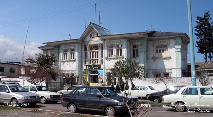 shahsavar norooz 86